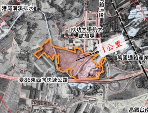 台南都計| 房市後市看俏_歸仁將設5.1萬坪新工業區 結合綠能科學城建設
